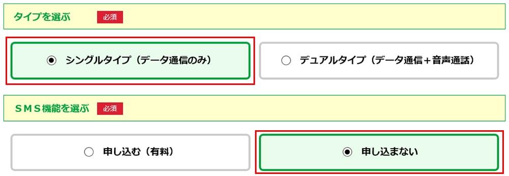 マイネオ「SIMタイプとSMS」の選択画像