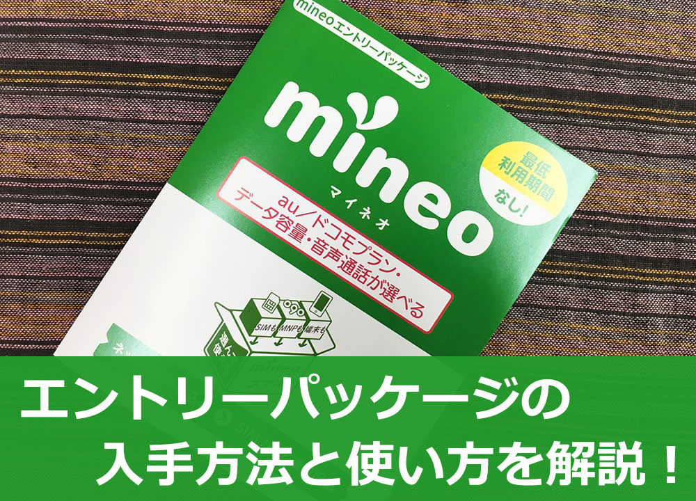 マネオのエントリーパッケージ画像