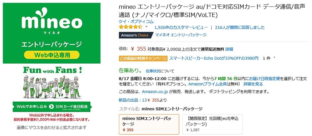 「Amazon」mineoのエントリーパッケージの画像