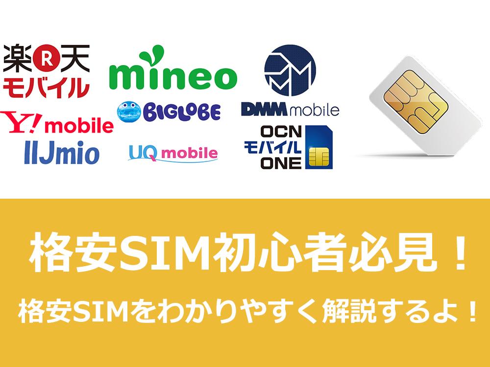 格安SIMとか?のトップ画像
