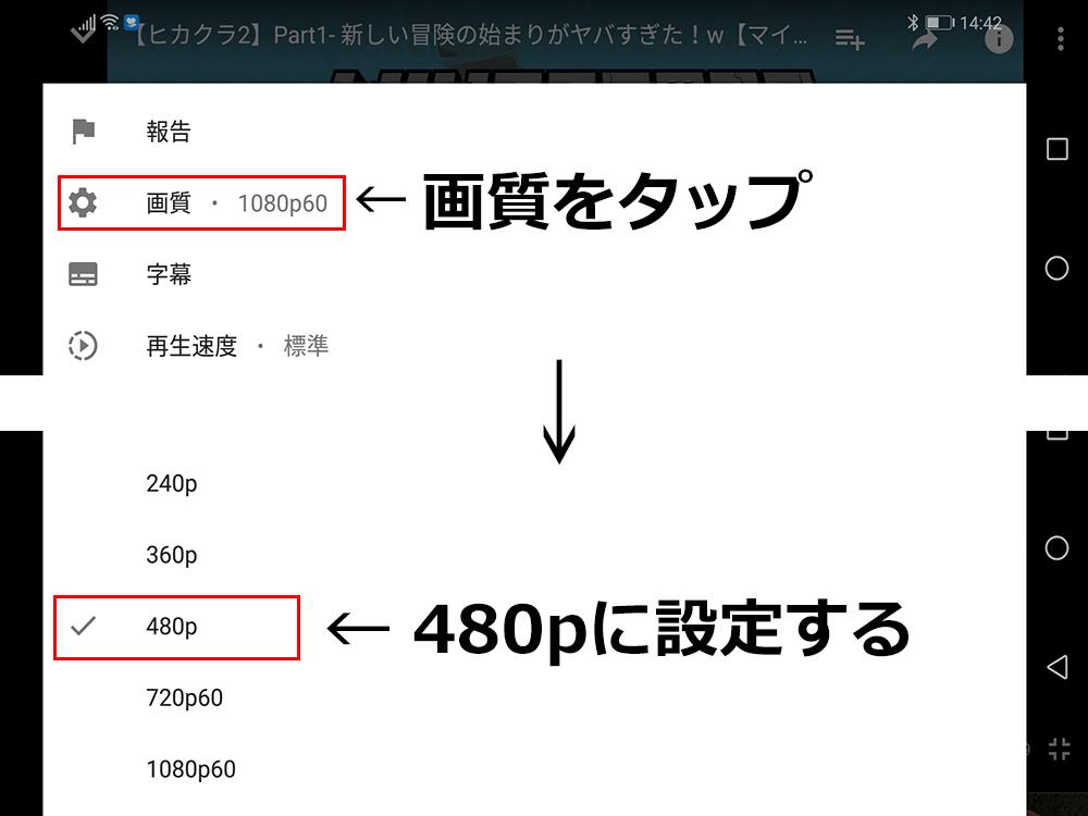 YouTubeの画質変更設定の画像