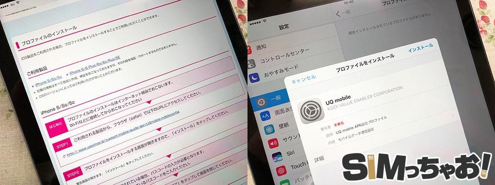 SIMフリー版iPadでuqモバイルのSIMカードを使った画像
