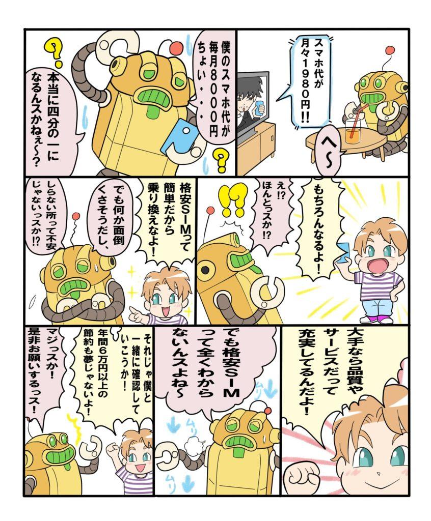SIMっちゃお!のオリジナル漫画画像