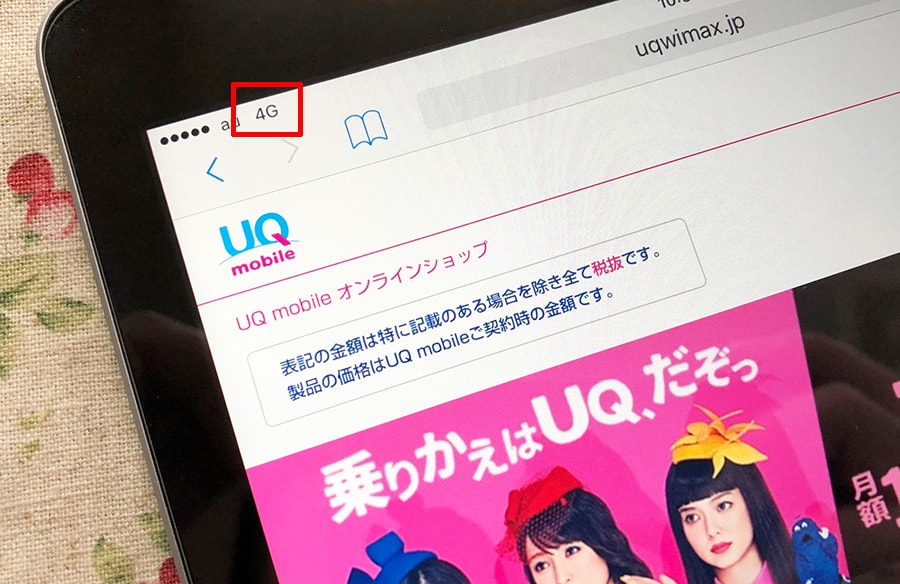 uqモバイルのapn完了後のアンテナピクトの画像
