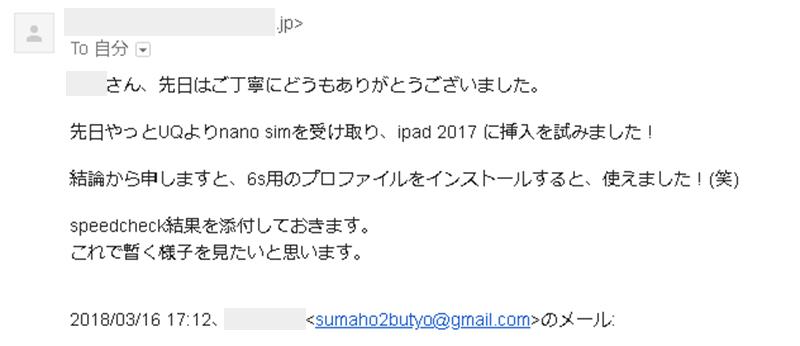 SIMっちゃお!に頂いたメール内容の画像