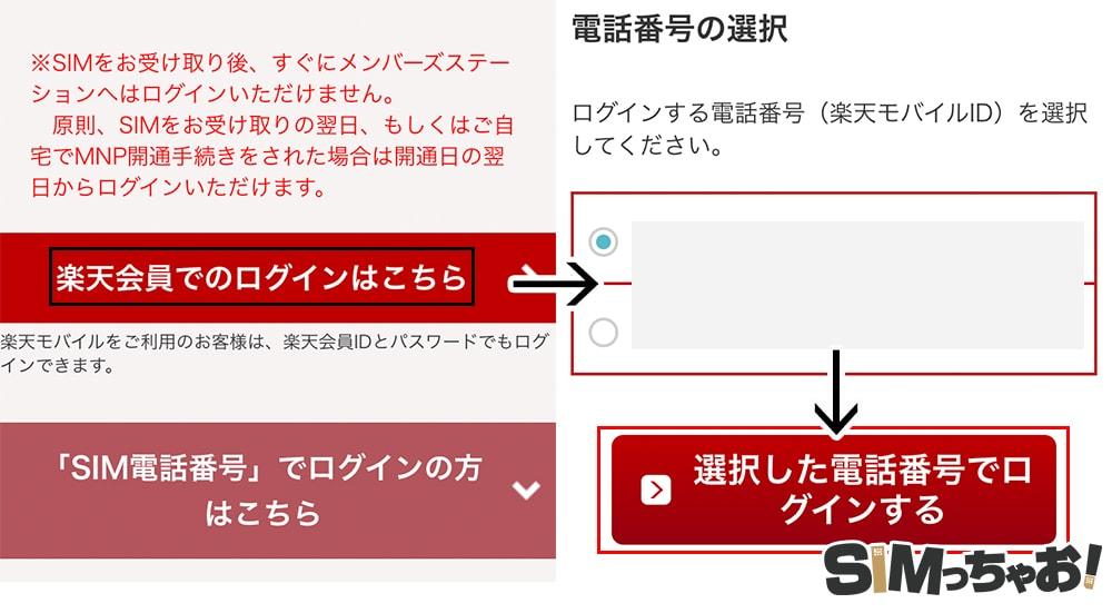楽天モバイルのメーンバーズログイン画面
