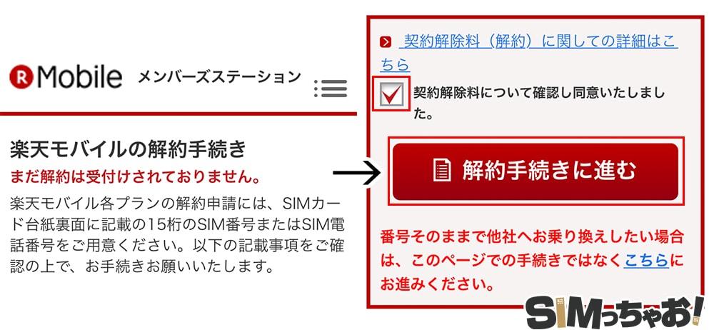 楽天モバイルの解約画像