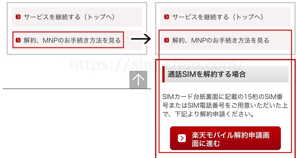 楽天モバイル解約手順の画像