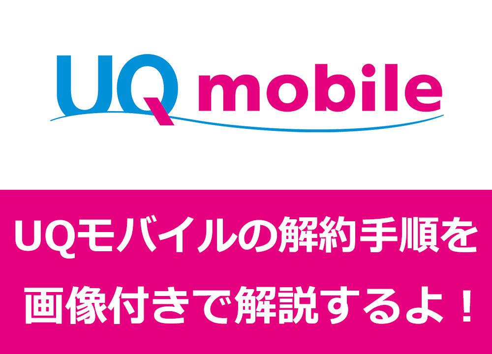 Uq モバイル 解約 方法  ✋ UQモバイルのMNP転出方法 MNP予約番号の ...