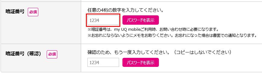 UQモバイルの暗証番号の設定画面