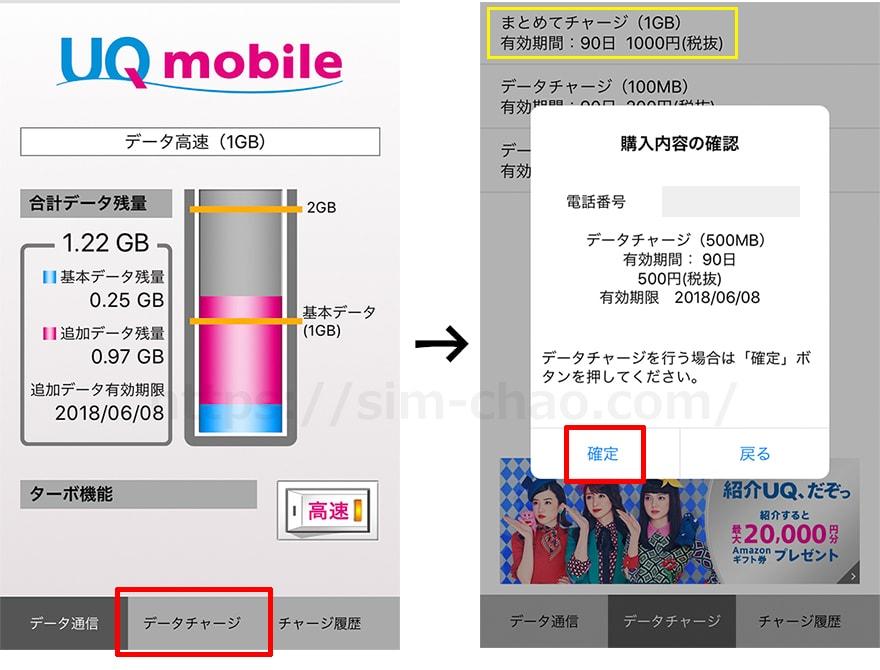 uqモバイルデータチャージの画面