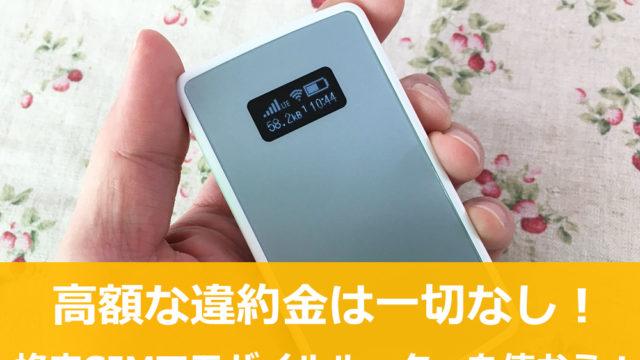 SIMフリーモバイルルーターの画像