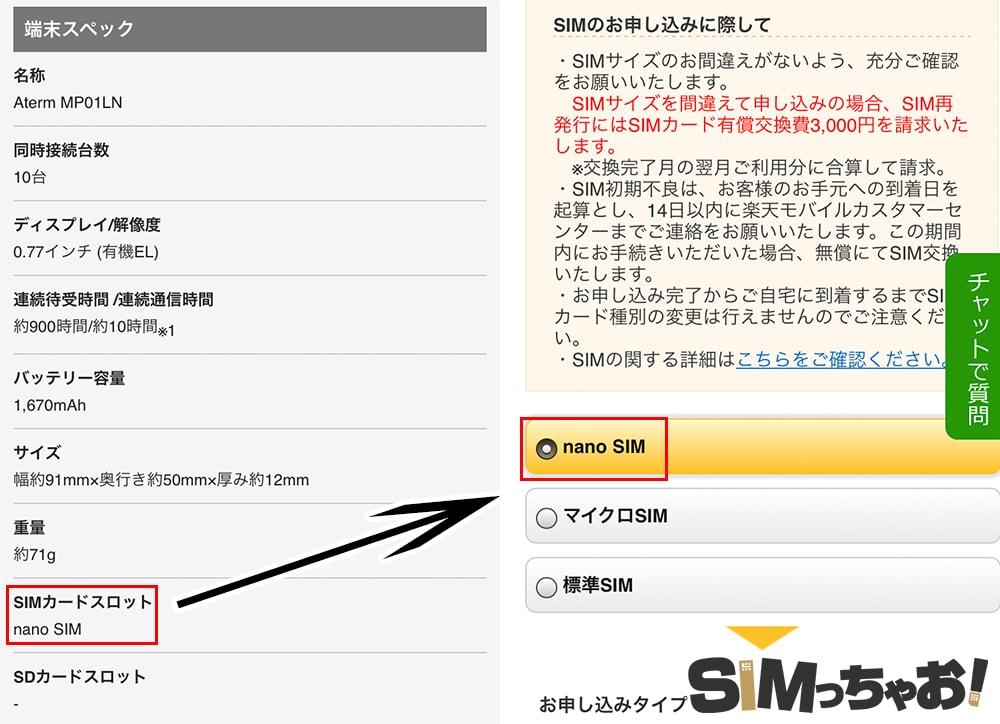 楽天モバイルのSIMサイズ選択画面の画像
