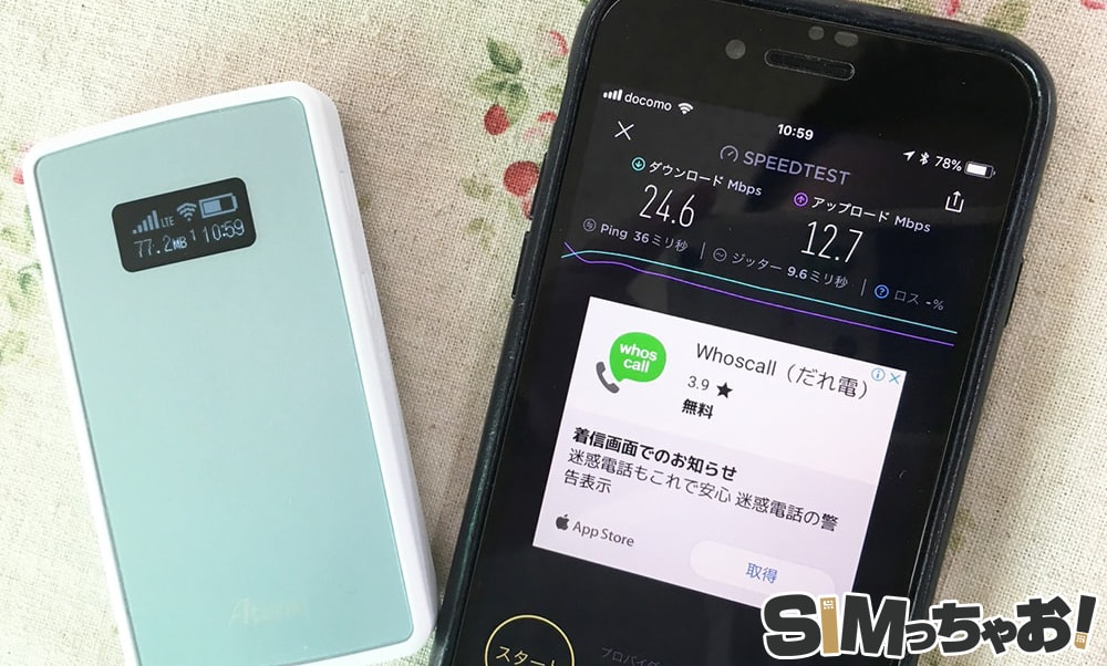 SIMフリーモバイルルータの通信速度の画像