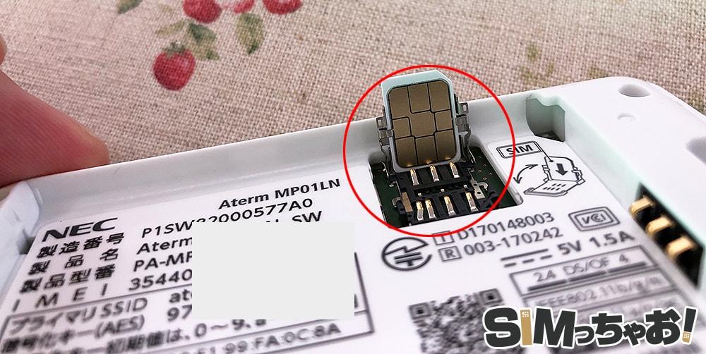 Aterm MP01LNのSIMスロットの画像