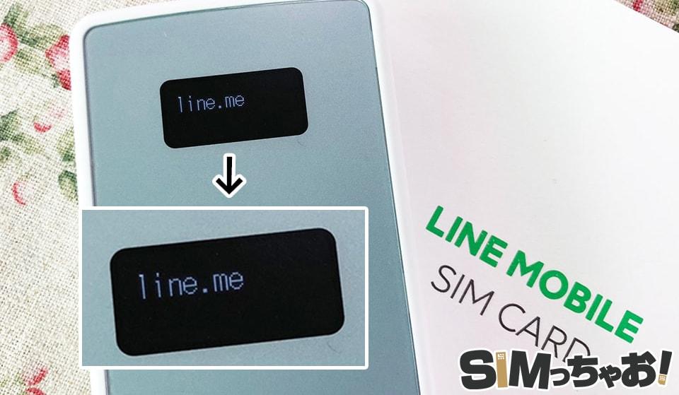 Aterm MP01LNでLINEモバイルのオート接続が完了した画像