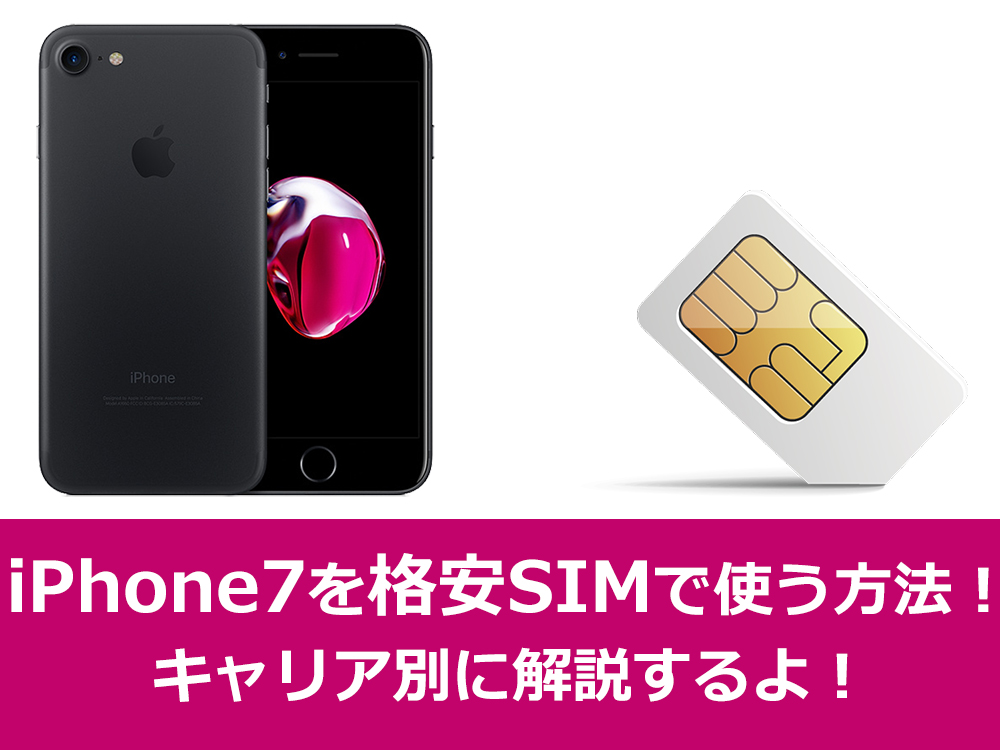 iPhone7×格安SIM