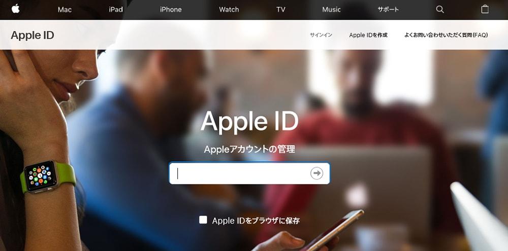 My Apple IDのログイン画面の画像