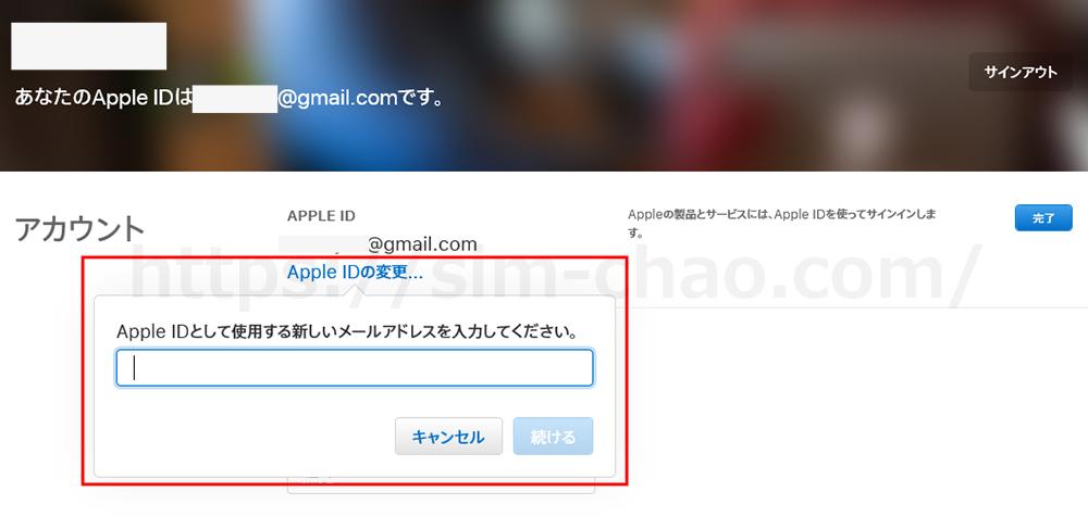 AppleIDの変更画面の画像