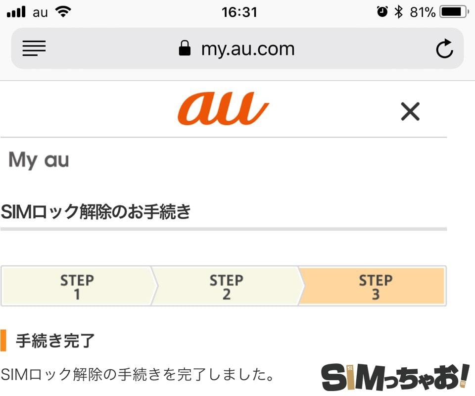 auSIMロック解除完了画面