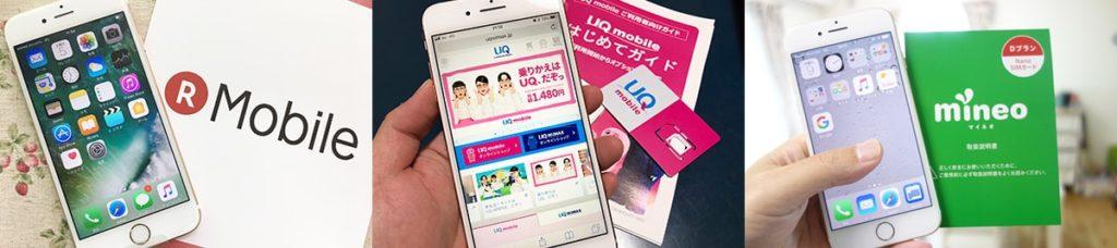 iPhoneと格安SIMの実機画像