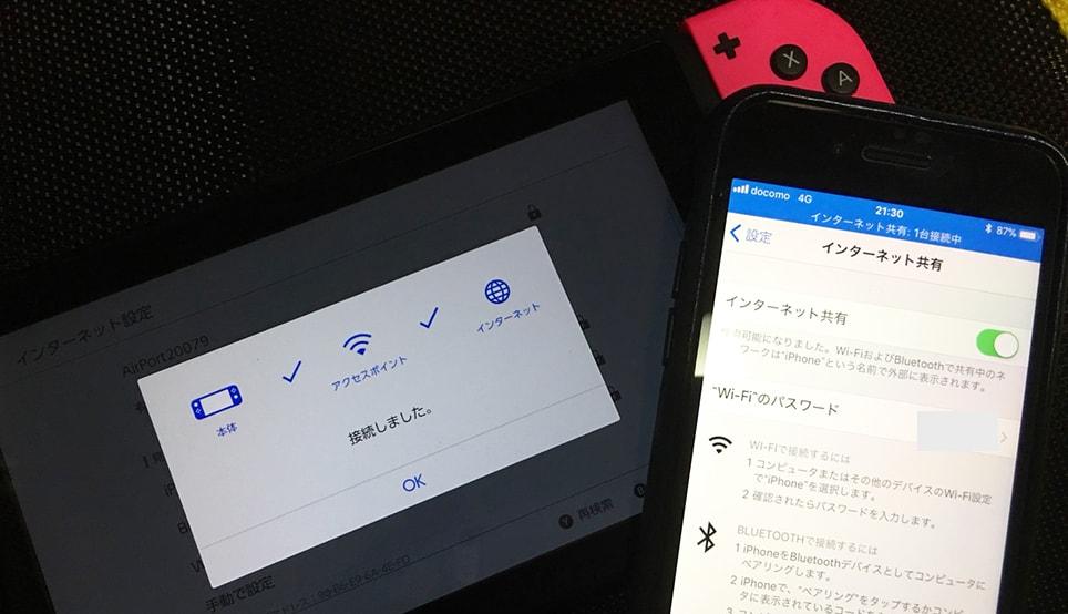 任天堂switchと格安SIMのテザリング画像