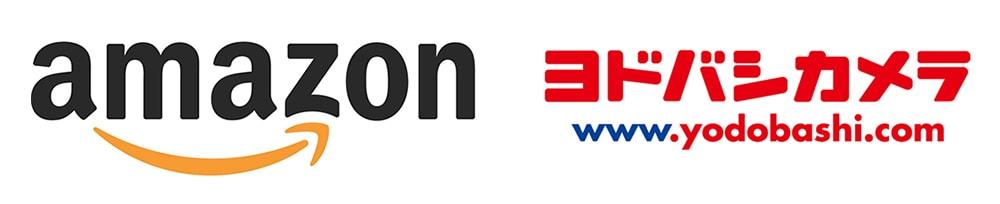 Amazonとヨドバシカメラのロゴ画像