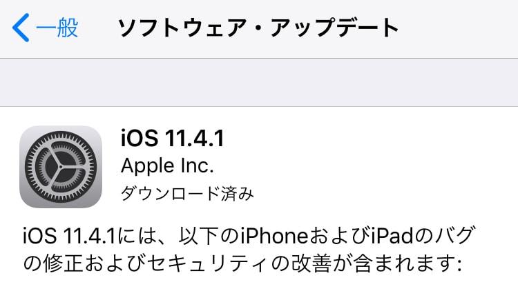 iOSソフトウェアのアップデートの画面