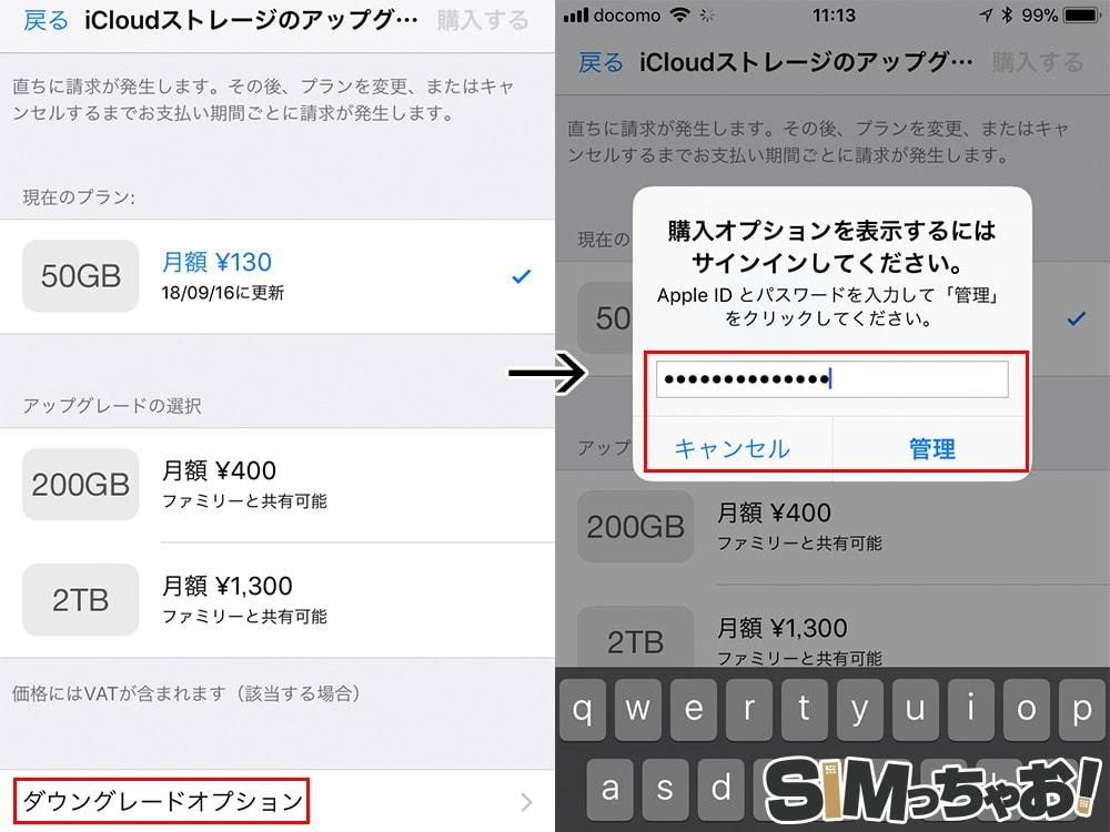 iCloudストレージのダウングレードの手順画像