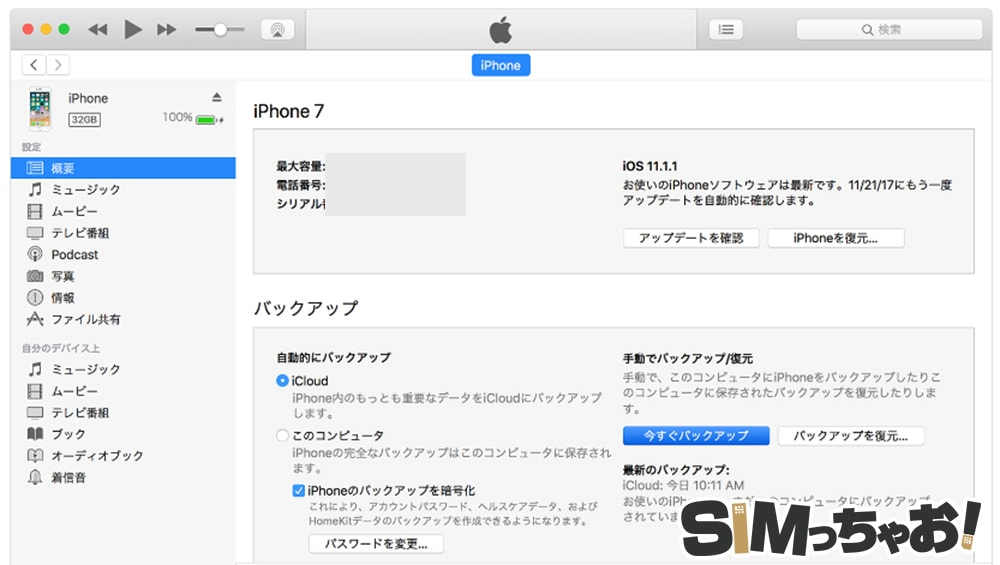 iTunes画面の画像
