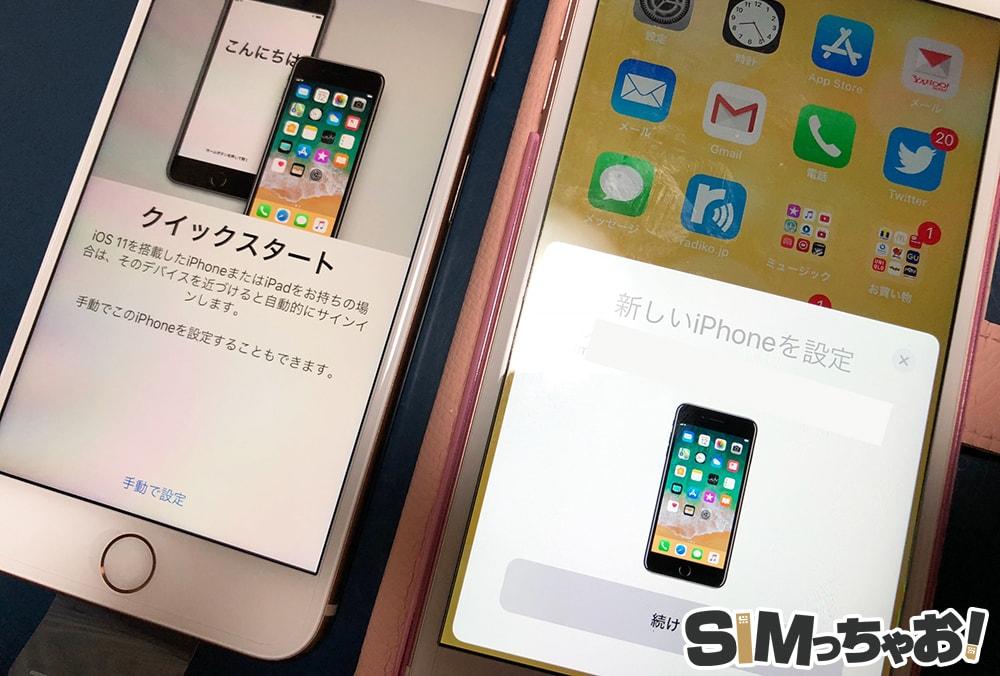 iPhoneのクイックスタートの画像