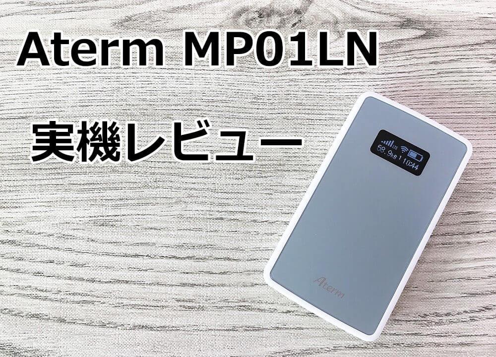 AtermMP01LNレビュー