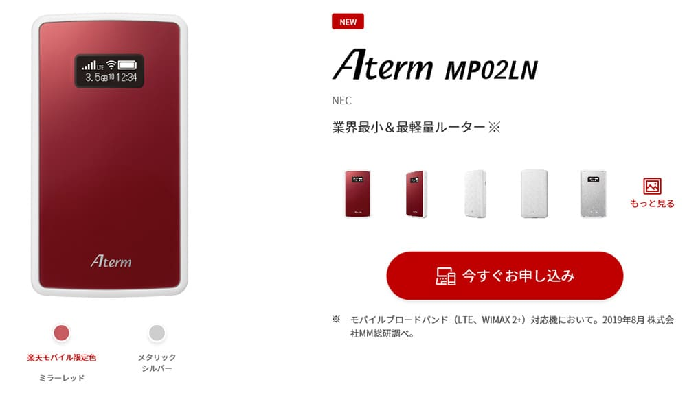 Aterm MP02LN