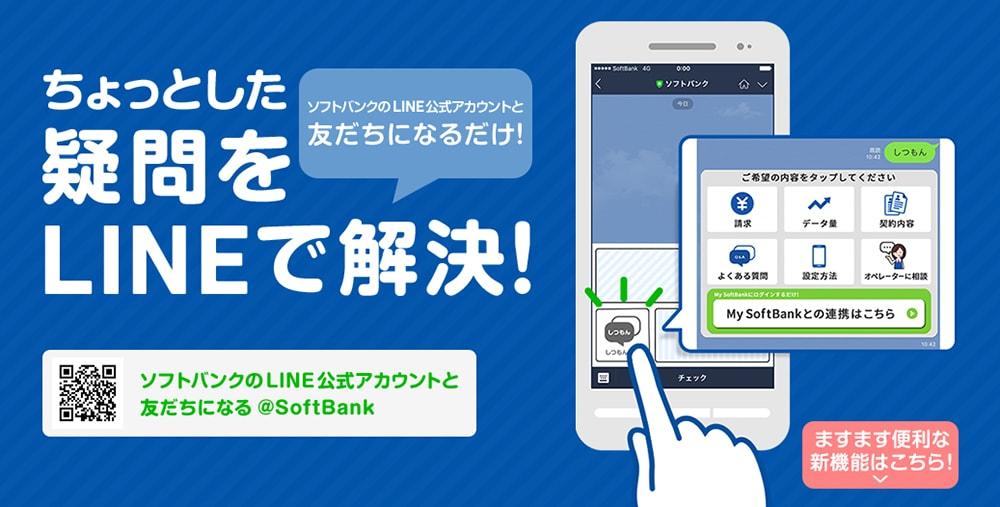 ソフトバンク公式LINE