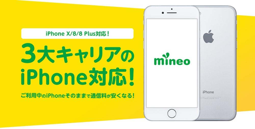 マイネオは3大キャリアのiPhoneに対応