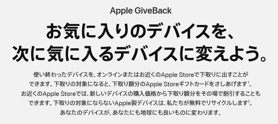 Apple下取り