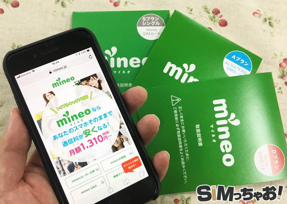 mineoのSIMカードの画像