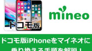 ドコモ版iPhoneをマイネオに乗り換えるする手順