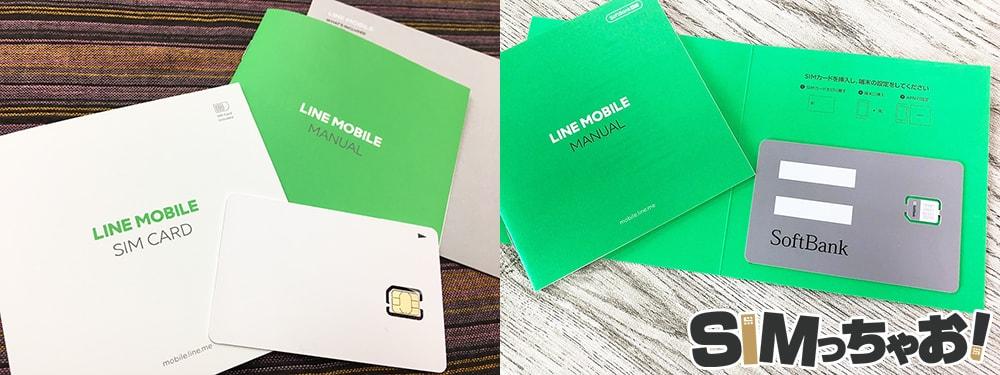 LINEモバイルのSIMカードの画像