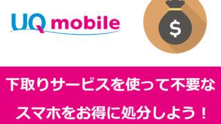 UQモバイルの下取りサービス