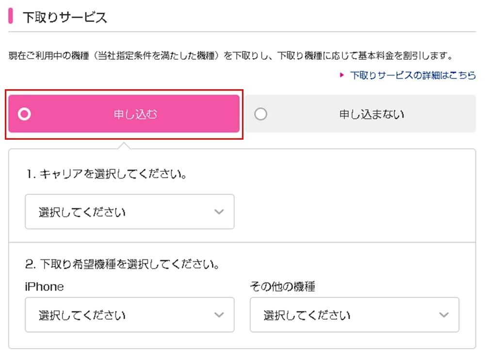 UQモバイル申し込み時の買取り依頼の画像