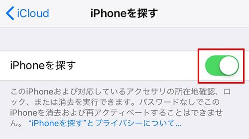 iPhoneを探すの画像
