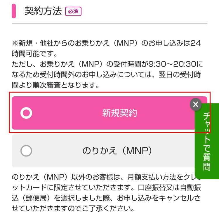 uqモバイルの申し込み画面