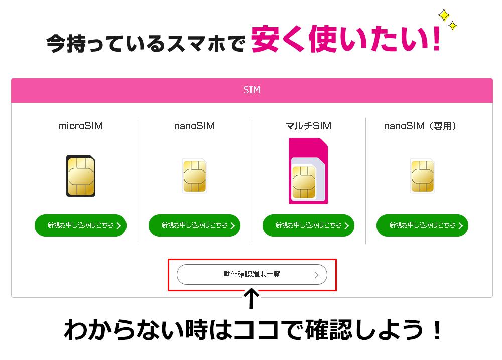 uqモバイル申し込み時のSIM選択画面の画像