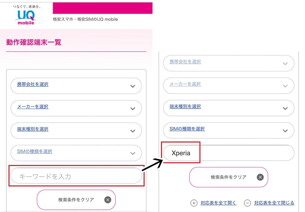 uqモバイルの動作確認端末一覧のページ画像