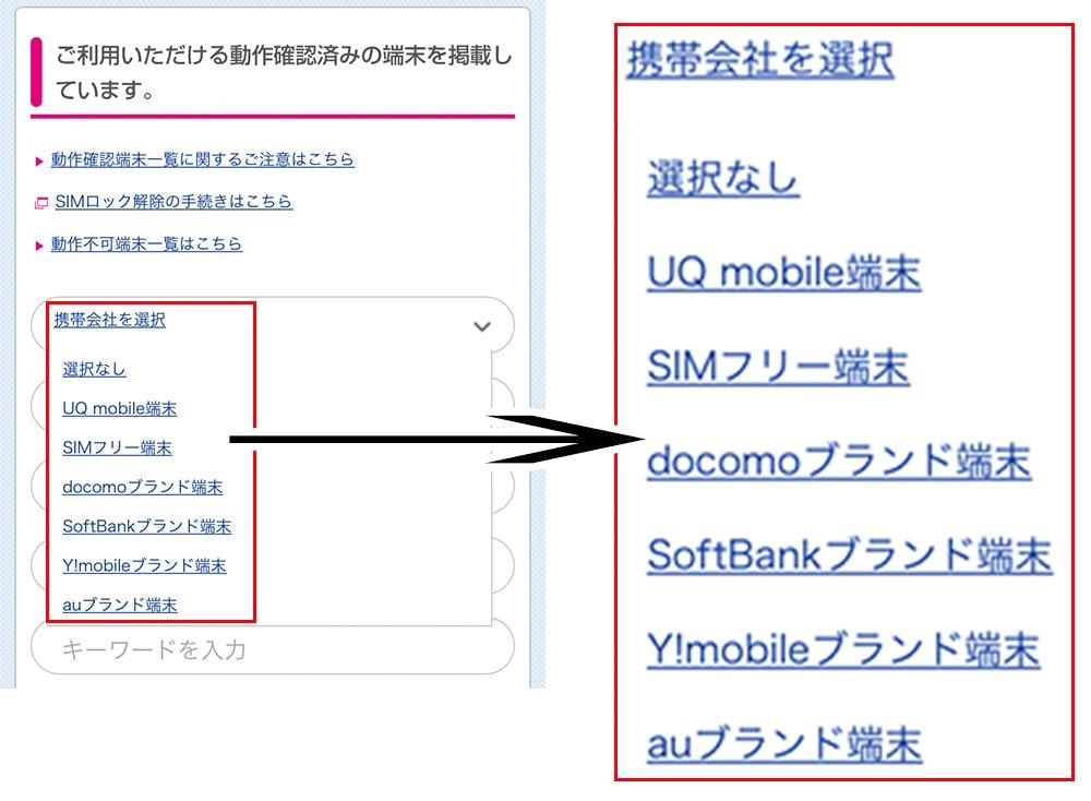 uqモバイル動作確認の画像