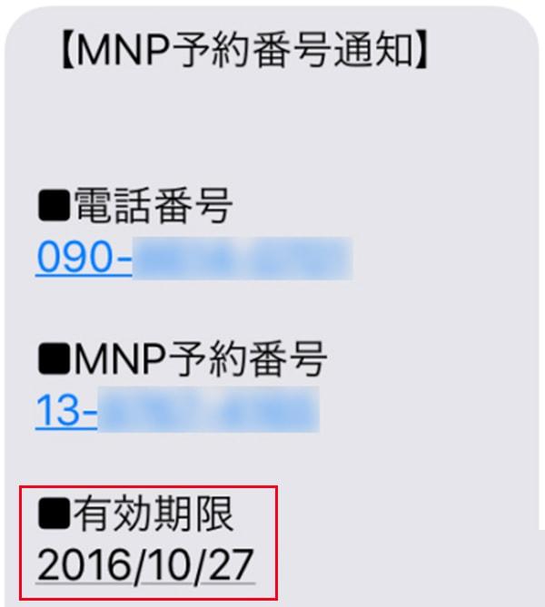 mnp予約番号の画像