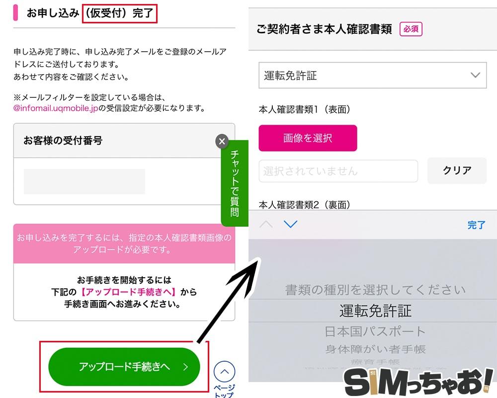 【UQモバイル】本人確認書類のアップロード画面の画像