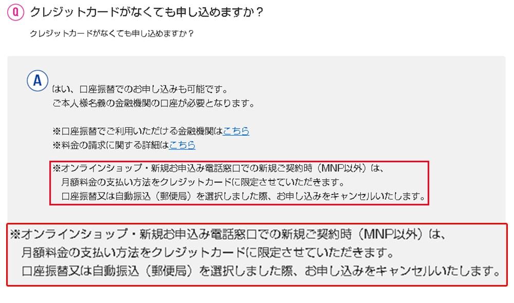 uqモバイルの注意事項の画像