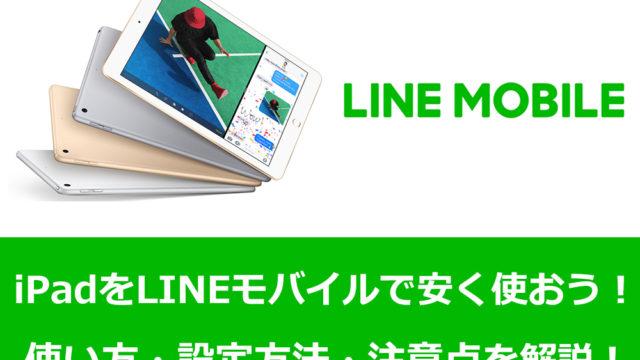 iPadをLINEモバイルで安く使おう
